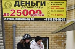 Центробанку разрешат ограничивать ставки по кредитам «до зарплаты»