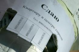Риелторы подсчитали в Москве квартиры в аренду с завышенными ценами