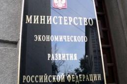Прогноз социально-экономического развития России ухудшился