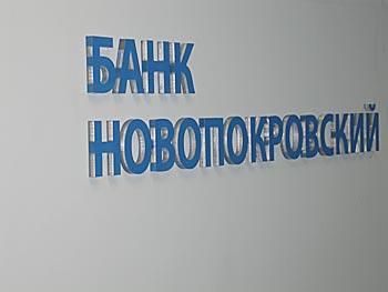 Банк «Новопокровский» понизил ставки по валютным вкладам