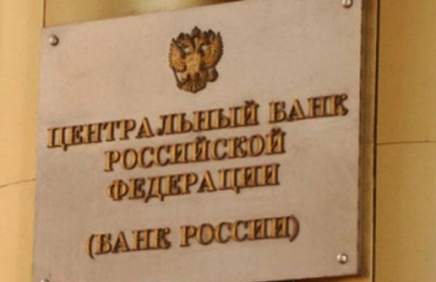 ЦБ РФ отозвал две банковские лицензии