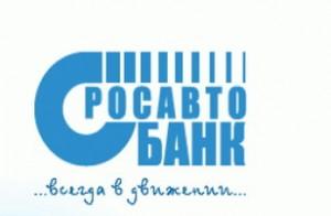 Росавтобанк предлагает депозит для юрлиц «Новогодние традиции»