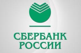 Сбербанк открыл в Архангельске центр ипотечного кредитования