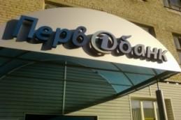 Первобанк открыл новый офис в Оренбурге, завершил переформатирование сети