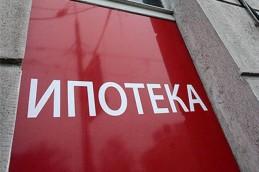 К сентябрю 2013г. выдано 550 тыс. ипотечных кредитов