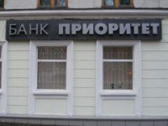 Банк «Приоритет» изменил условия по вкладу «Перспективный»