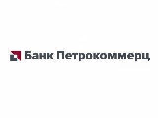 Банк «Петрокоммерц» повысил минимальные ставки по кредитам бизнесу