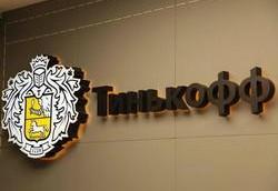 ТКС Банк запускает проект «Тинькофф Мобильный кошелек»