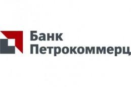 Банк «Петрокоммерц» предлагает вклад «Накопление Максимум»