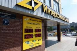 Интеркоммерц Банк понизил ставку по вкладу «Несгораемый процент»