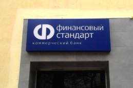 Банк «Финансовый Стандарт» открыл допофис в Москве