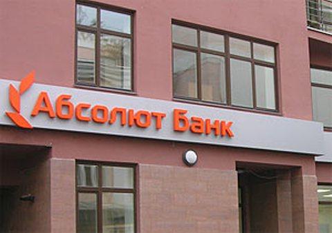 Абсолют Банк планирует увеличить сегмент корпоративного бизнеса