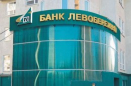 Банк «Левобережный» предлагает кредит «Фонд для бизнеса»