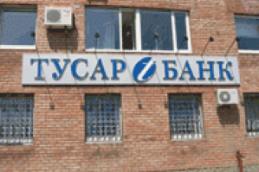 Банк «Тусар» понизил ставку по вкладу «Юбилейный, нам 20 лет»