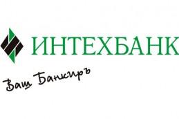 Интехбанк предлагает открыть новый вклад «12 месяцев»