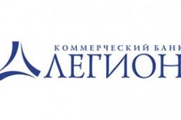 Банк «Легион» открыл новый офис в Ивантеевке