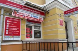 Смоленский Банк приостановил обслуживание счетов из-за технического сбоя