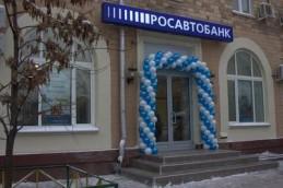 Росавтобанк предлагает вклад «Зимняя акварель»