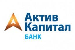 АктивКапитал Банк повысил ставки по депозитам для юридических лиц
