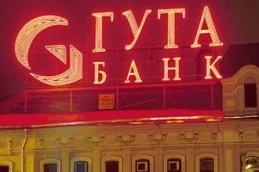 Гута-Банк открыл филиал в Воронеже
