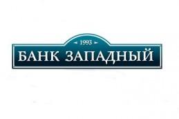 Банк «Западный» открыл офис в Ижевске