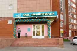 Банк «Левобережный» предлагает открыть новые вклады