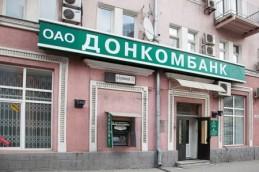 Донкомбанк понизил ставки по вкладам