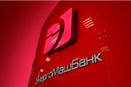 Энергомашбанк увеличил капитал на 150 млн рублей