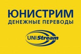 «ЮНИСТРИМ» запустила собственный электронный кошелек