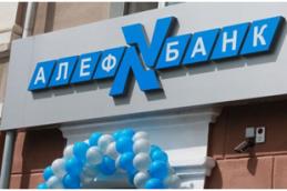 Алеф-Банк ввел вклады «Верность традициям» и «Стабильные инвестиции»