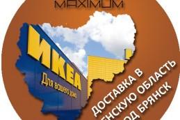 Почему не стоит заказывать у кого попало доставку из IKEA в Смоленск