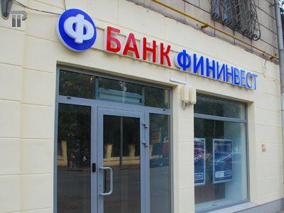 Банк «Фининвест» поменял условия и процентные ставки по вкладу «Снегопад»