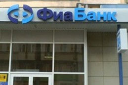 Фиа-Банк понизил ставку по вкладу «Рождественская сказка»
