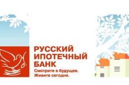 Русский Ипотечный Банк понизил ставки по вкладам