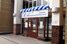 Банк «Адмиралтейский» сообщил о переезде нескольких офисов