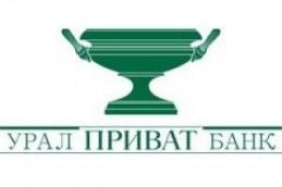 Уралприватбанк расширил функции интернет-банка