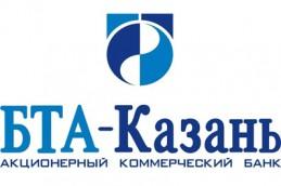 Банк «БТА-Казань» повысил ставки по вкладам в рублях