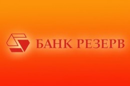 Банк «Резерв» понизил ставку по вкладу «Резерв 20»