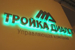 Банк «Тройка Диалог» открыл новый офис в Москве