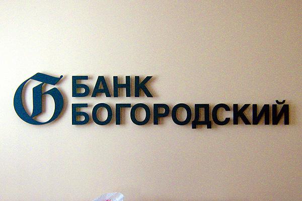 Банк «Богородский» предлагает новый депозит для юридических лиц