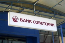 Банк «Советский» понизил ставку по вкладу в рублях «Удобный»