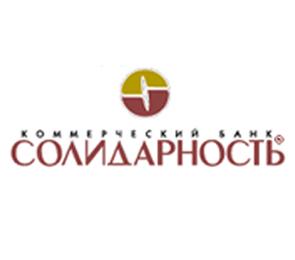 Банк «Солидарность» принимает платежи по кредитам Волго-Камского Банка