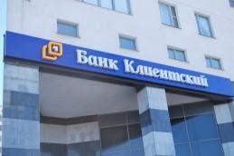 Банк «Клиентский» ввел «Оптимальный» вклад