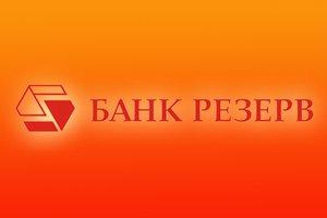 Банк «Резерв» повысил ставку по вкладу «Резерв» в валюте