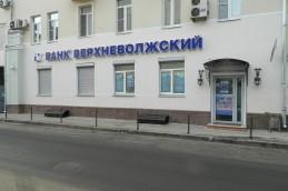 Банк «Верхневолжский» — Московский филиал повысил ставки по вкладам в рублях