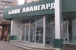 Банк «Авангард» открыл офис в Московской области