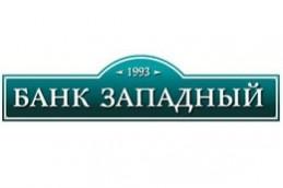 Банк «Западный» открыл офис в Москве