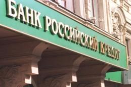 Банк «Российский Кредит» ввел «Классический» вклад
