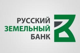 Русский Земельный Банк повысил ставки по вкладам