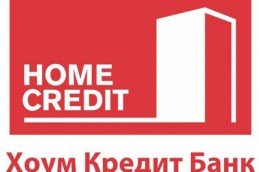 Хоум Кредит Банк ввел вклад «Десятка»
